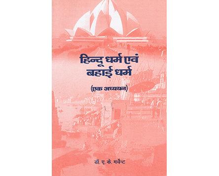 हिन्दू धर्म एवं बहाई धर्म (ए. के. मर्चेंट)