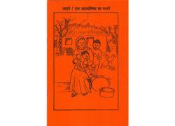 आइये ! एक आध्यात्मिक घर बनायें (एक बहाई कार्यक्रम – माताओं को समर्पित) Importance of Religion (Mother Series)