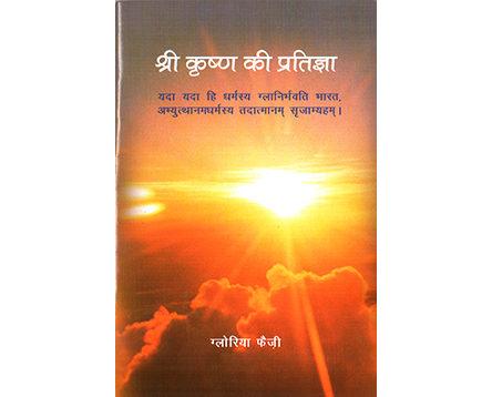 श्री कृष्ण की प्रतिज्ञा (ग्लोरिया फ़ैज़ी) Promise of Lord Krishna by Gloria Faizi